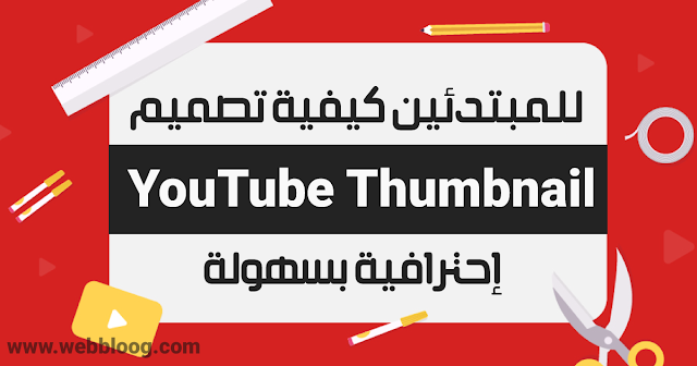 للمبتدئين كيفية تصميم (YouTube Thumbnail) إحترافية بسهولة