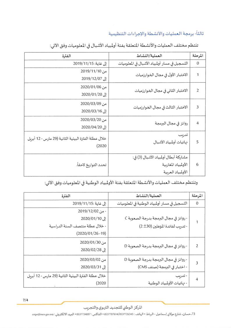 مباريات الأولمبياد في المعلوميات برسم الموسم الدراسي 2020 / 2019