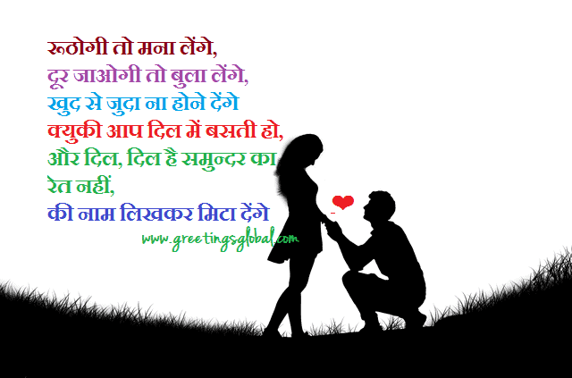 Ruthoge to Mana Lenge hindi shayari photo download