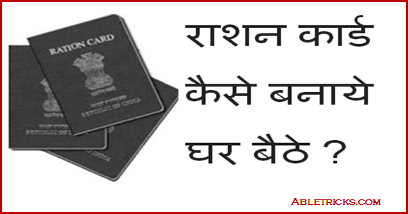 How to make ration card