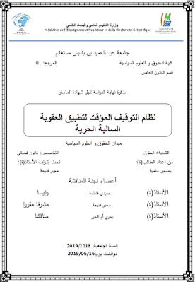 مذكرة ماستر: نظام التوقيف المؤقت لتطبيق العقوبة السالبة الحرية PDF
