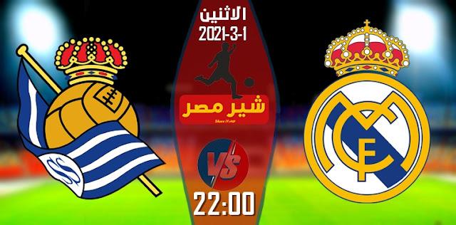 نتيجة مباراة ريال مدريد وريال سوسيداد اليوم الاثنين 1-3-2021