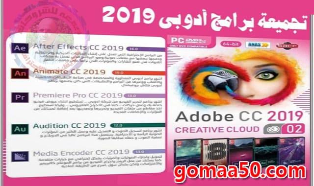 اسطوانة-جميع-برامج-أدوبى-2019-الإصدار-الثانى