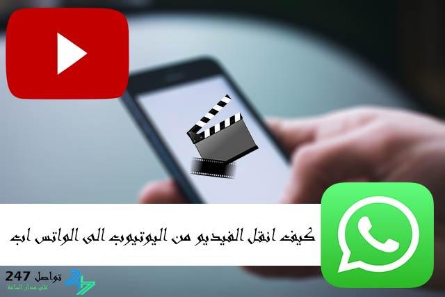 كيف انقل الفيديو من اليوتيوب الى الواتس اب