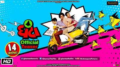 Ghantaa 2016 Marathi 300MB Movies Download HD MKV