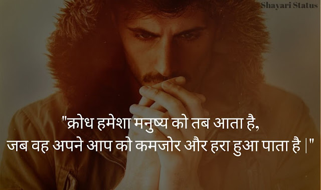 Best Life Motivational Quotes in Hindi