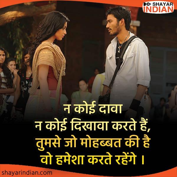 Love Shayari Status : Dava, Dikhawa, Mohabbat, Hamesha