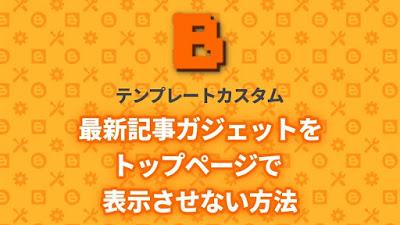 Blogger Labo:【Hello, world!】最新記事ガジェットをトップページで表示させない方法