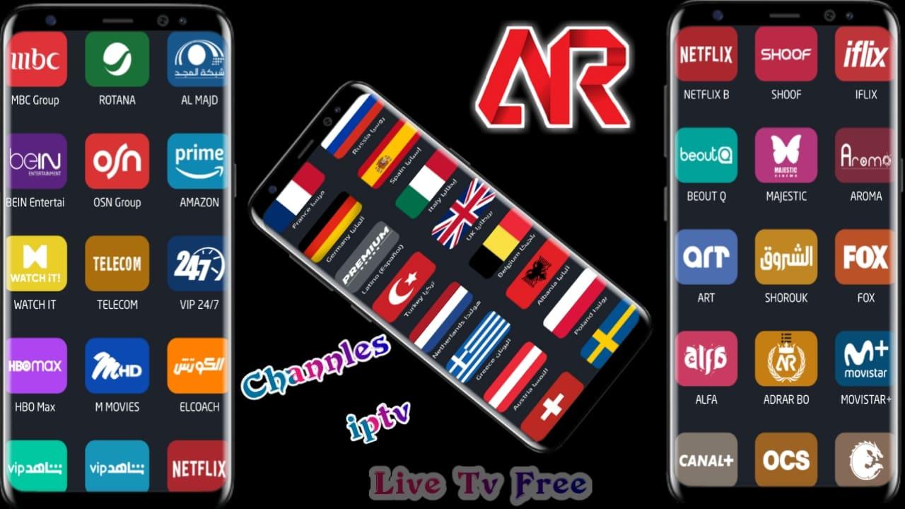 تطبيق adrar tv لمشاهدة اكثر من 10 الف قناة مجانا