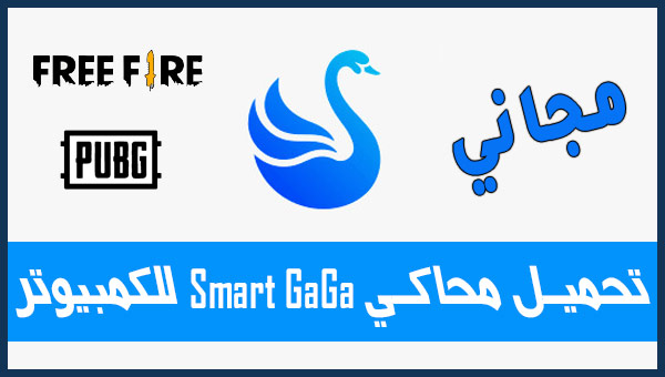 تحميل محاكي Smart GaGa للكمبيوتر | أفضل برنامج تشغيل ألعاب الاندرويد