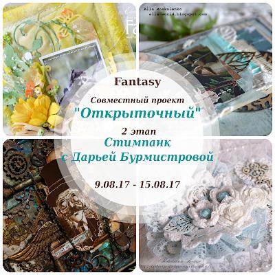 """Совместный проект """"Открыточный"""" 2 этап"""