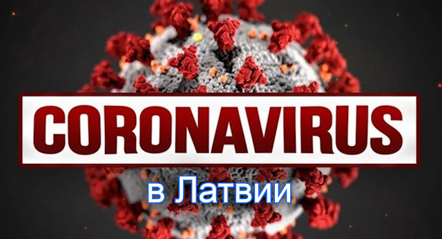 Коронавирус в Латвии онлайн статистика