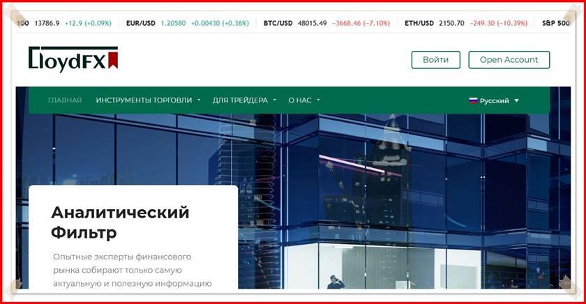 Мошеннический сайт lloydfx.com – Отзывы, развод! Компания LloydFX мошенники
