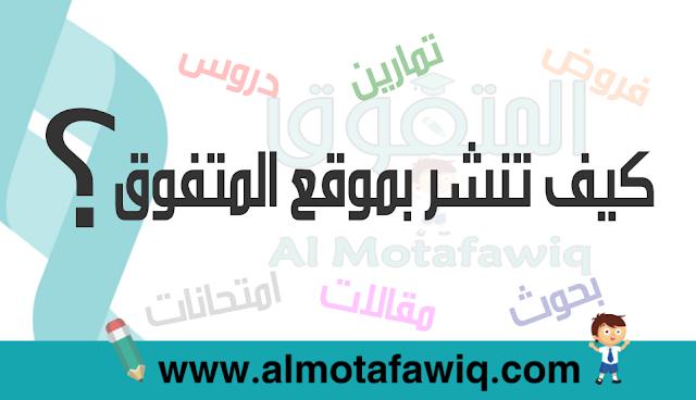 كيف تنشر بموقع المتفوق ؟ almotafawiq