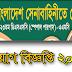 Bangladesh Army ( DSSC) new job circular 2019 । joinbangladesharmy.army.mil.bd