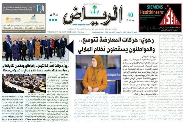 رهبر اپوزیسیونایران در پارلمان اروپا: مخالفتها رو به رشد است و مردم، رژیم آخوندی را سرنگون میکنند - روزنامه الریاض(عربستان) – ۱۵ آذر ۱۳۹۶