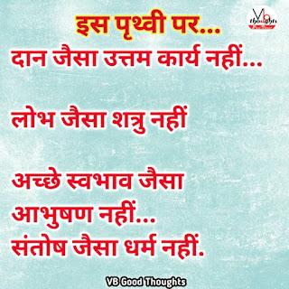 दान-सुविचार-चैरिटी-charity-quotes-hindi-suvichar-sunder-vichar-vb-good-thoughts-vijay-bhagat-दान-जैसा-उत्तम-कार्य-नहीं