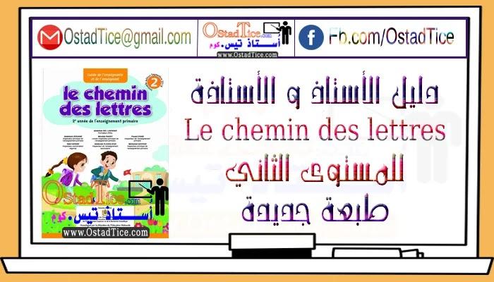 دليل الأستاذ Guide le chemin des lettres  للمستوى الثاني ابتدائي