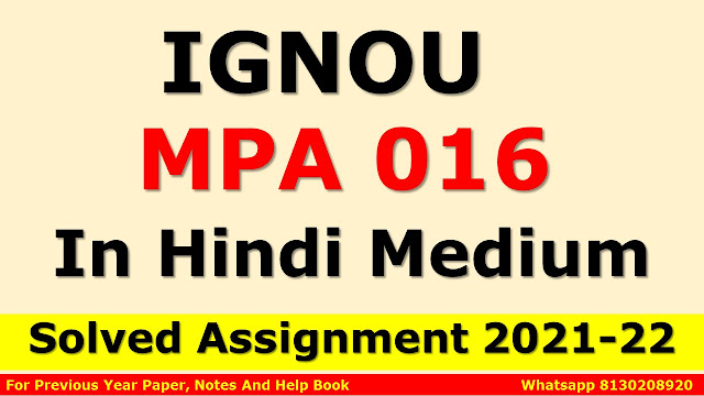MPA 016 Solved Assignment 2021-22 In Hindi Medium
