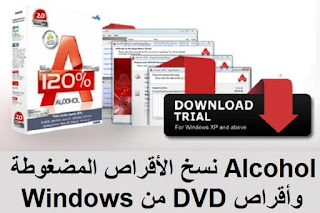 Alcohol 120 نسخ الأقراص المضغوطة وأقراص DVD من Windows