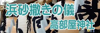 浜砂撒きの儀:高部屋神社