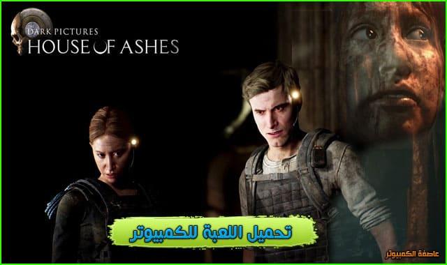 تحميل لعبة House of Ashes للكمبيوتر الاصلية
