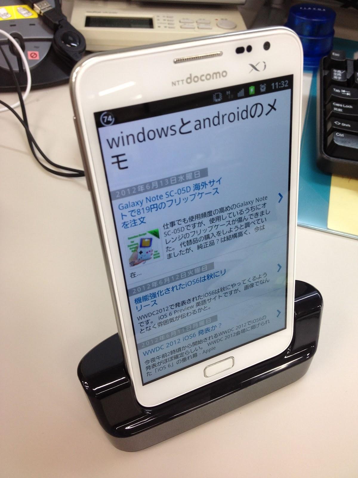 windowsとandroidのメモ blog: Galaxy Note SC-05D クレードル 購入