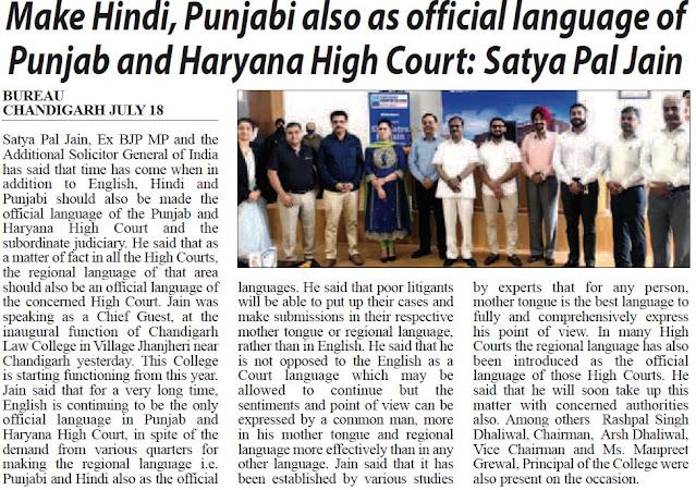 Make Hindi, Punjabi also as official language of Punjab and Haryana High Court : Satya Pal Jain