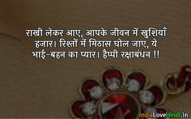 raksha bandhan messages for brother