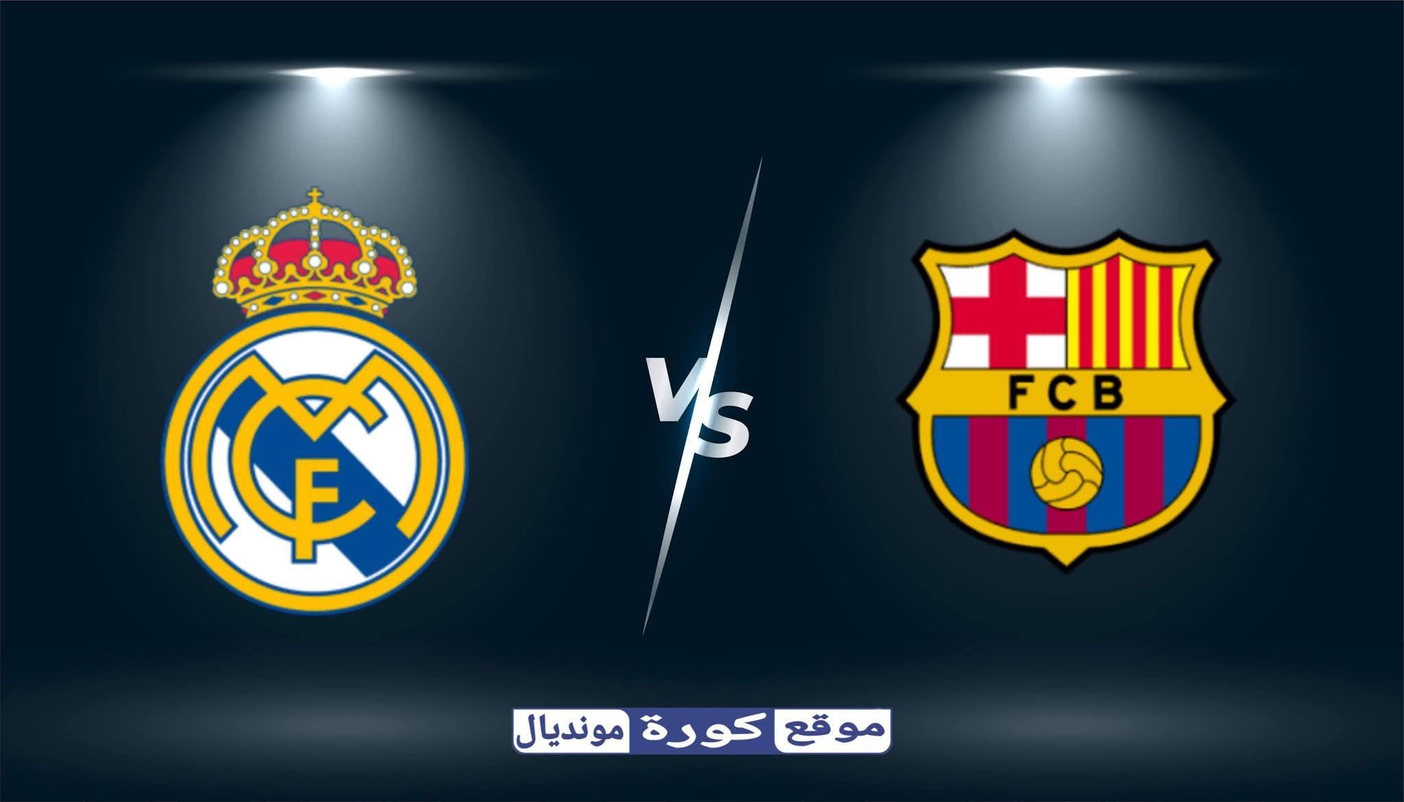 """مشاهدة مباراة برشلونة و ريال مدريد """"الكلاسيكو""""  بث مباشر اليوم 24-10-2020 في الدوري الإسباني جو فور كورة"""