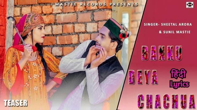 Banku Deya Chachua Song Lyrics : बाँकू दिया चचुआ