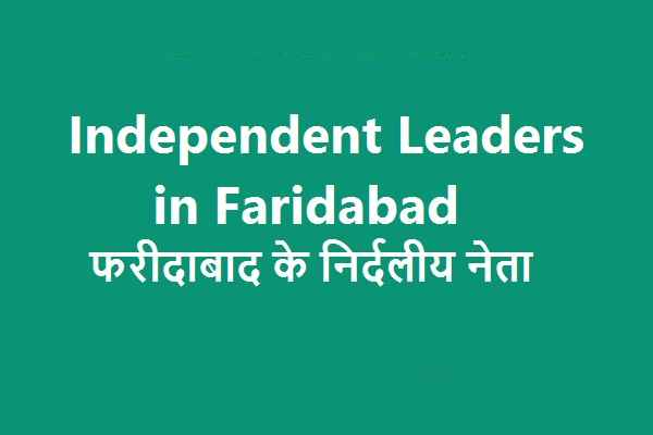 faridabad-independent-leaders-list-and-profile-page
