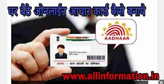 Aadhaar made these two ways from home - घर बैठे इन दो तरीकों से बनवाएं Aadhaar UIDAI ने बताया तरीका