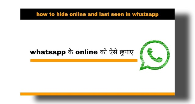 how to hide online and last seen in whatsapp