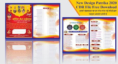 भगवान की पत्रिका | भगवान की मूर्ति स्थापना एवं प्राण प्रतिष्ठा | bhagwan patrika design for cdr file | new design 2020 | cdr file free download | AR Graphics