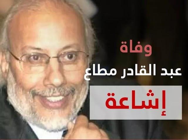 هل وفاة الفنان المغربي عبد القادر مطاع إشاعة ام مأكد ؟ لنعرف ذلك