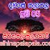 Lagna Palapala Ada Dawase  | ලග්න පලාපල | Sathiye Lagna Palapala 2020 | 2020-07-05