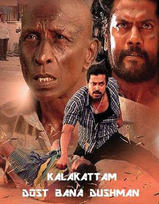 Kalakattam (2018) Hindi Dubbed Movie Download