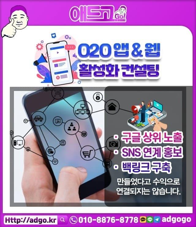 홍성읍텍스트광고