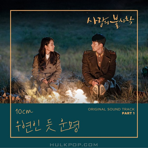 10cm – Crash Landing on You OST Part.1