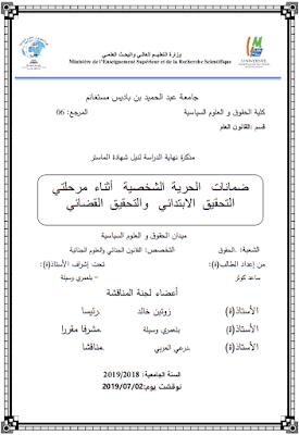 مذكرة ماستر: ضمانات الحرية الشخصية أثناء مرحلتي التحقيق الابتدائي والتحقيق القضائي PDF