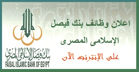 وظائف بنك فيصل الاسلامي في مصر 2020 ..التقديم الكتروني