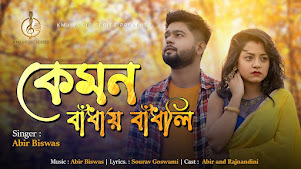 Kemon Badhai Bandhli Lyrics (কেমন বাধায় বাধলি) Abir Biswas