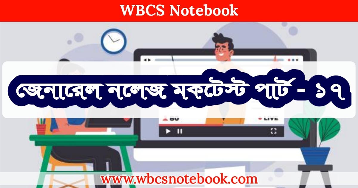 General Knowledge Mock Test Part - 17 in Bengali     জেনারেল নলেজ মকটেস্ট পার্ট -১৭