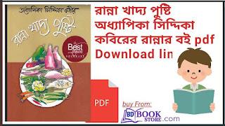 রান্না খাদ্য পুষ্টি অধ্যাপিকা সিদ্দিকা কবিরের রান্নার বই pdf Download