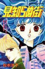Mishiranu Machi Manga