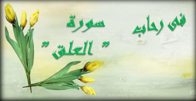 Surat Iqra'