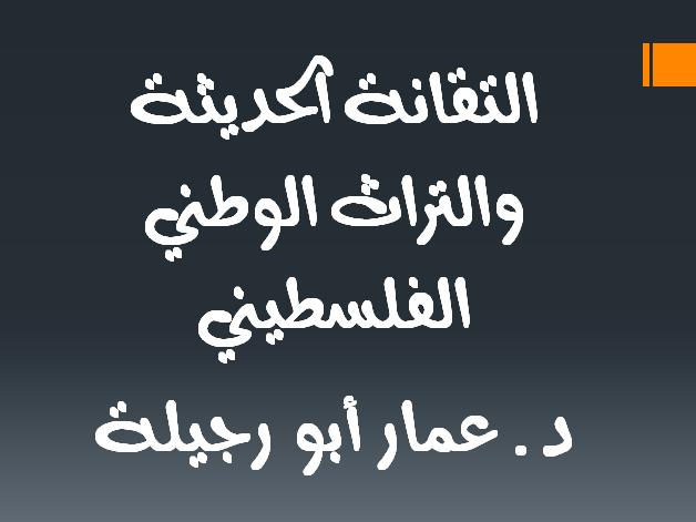 التقانة الحديثة والتراث الوطني الفلسطيني / د. عمار خليل