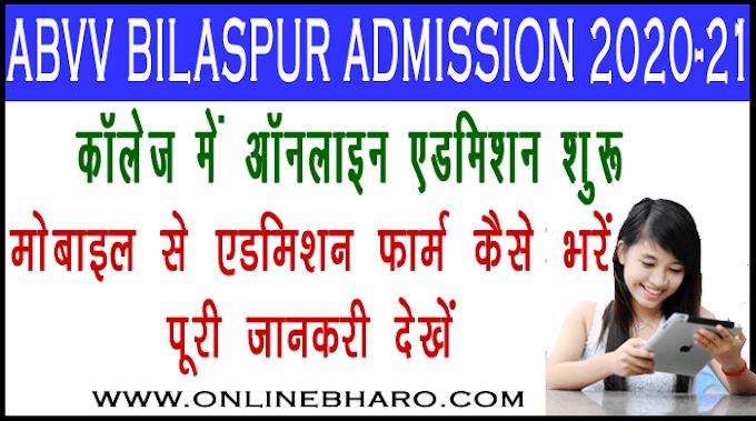 Bilaspur University  Admission 2020-21 : बिलासपुर यूनिवर्सिटी में सत्र 2020-21 के लिए प्रवेश प्रारम्भ | ऑनलाइन एडमिशन फार्म कैसे भरें -अपने मोबाइल से ,पूरी जानकरी देखें