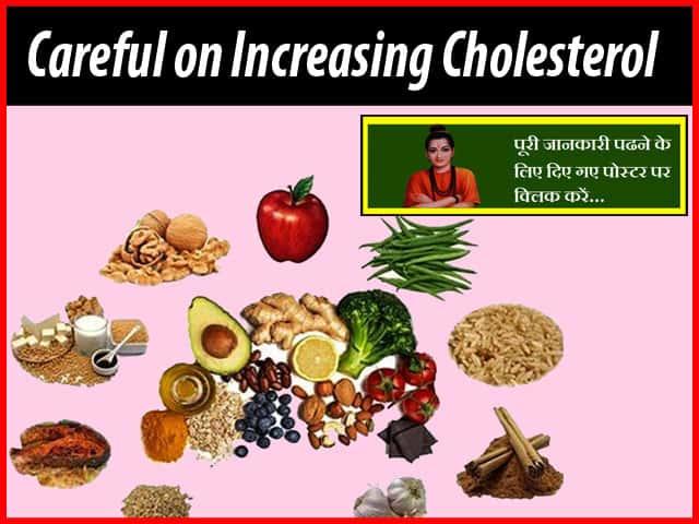 Careful on Increasing Cholesterol-बढ़ते कोलेस्ट्रॉल पर ध्यान दें